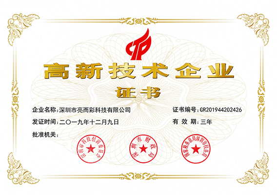 2019年国家高新技术企业证书