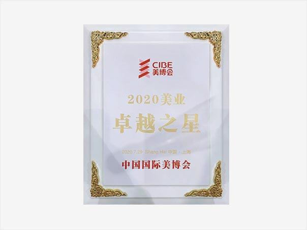 """亮而彩荣获""""2020美业卓越之星"""""""