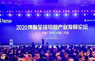 聚焦 | 2020亮而彩参加博鳌全球母婴产业发展论坛
