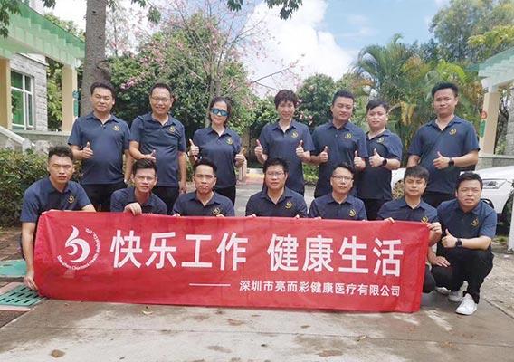 2020江门郊外游——深圳市亮而彩健康医疗有限公司