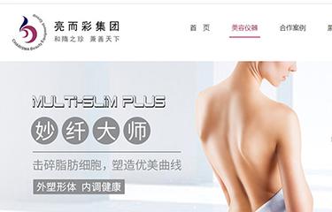 美容仪器官网的产品怎么样?美容院都是在这里采购的吗?