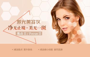 激光美容仪主要用来解决什么肌肤问题?效果维持得久吗?
