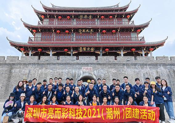 2021潮汕欢乐游