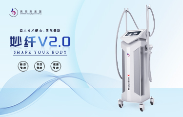 """升级后的""""妙纤V2.0"""",能达到多好的爆脂瘦形美体效果?"""