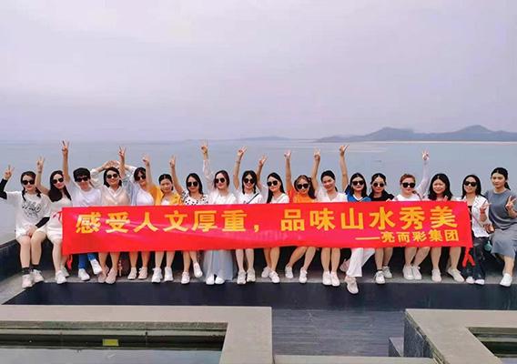 2021漳州火山岛—深圳亮而彩健康医疗有限公司
