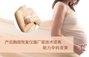 产后胸部恢复仪器厂家技术提高?助力孕妈变美?