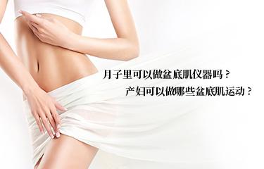月子里可以做盆底肌仪器吗?产妇可以做哪些盆底肌运动?