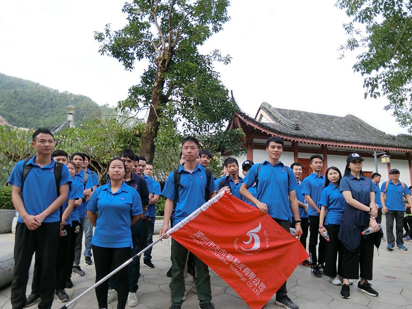 2018年亮而彩集团重阳节登山