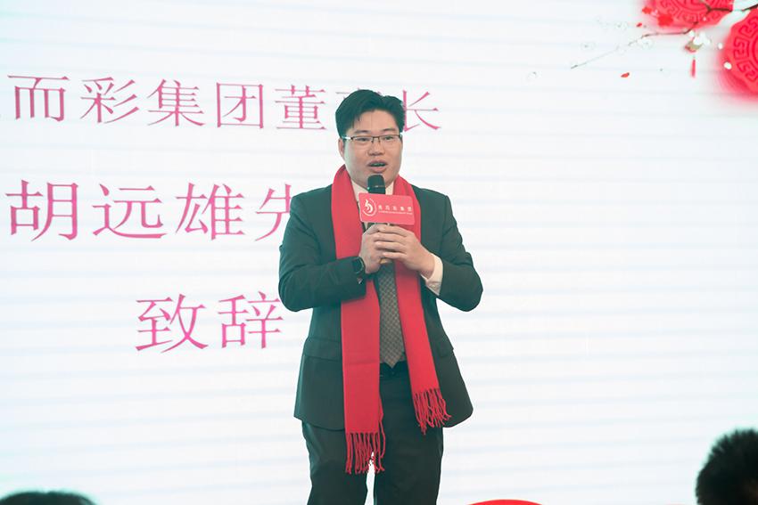 亮而彩集团董事长胡远雄先生致辞